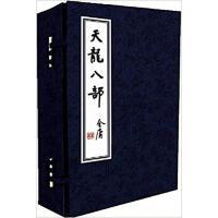 天龙八部 线装珍藏本 (一函十册) 金庸作品武侠小说