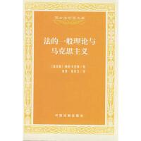 【二手旧书9成新】 西方法哲学文库-法的一般理论与马克思主义 (苏)帕舒卡尼斯,杨昂,张玲玉 978750930747