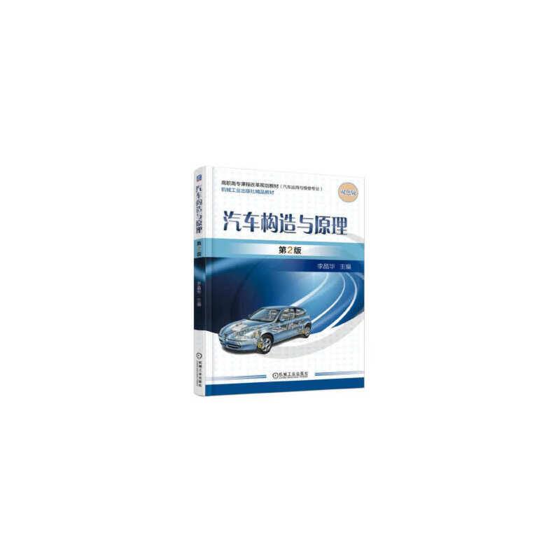 【二手旧书8成新】 汽车构造与原理 李晶华 机械工业出版社 9787111542742