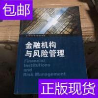 [二手旧书9成新]金融机构与风险管理/高等院校金融专业教材系列 /