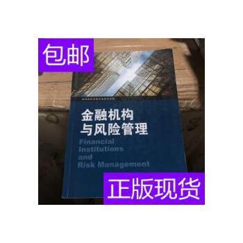 [二手旧书9成新]金融机构与风险管理/高等院校金融专业教材系列 / 正版旧书,没有光盘等附赠品。