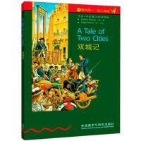 双城记(第4级下.适合高一.高二)(书虫.牛津英汉双语读物)――家喻户晓的英语读物品牌,销量超6000万册