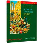 书虫・牛津英汉双语读物:双城记(4级下 适合高一、高二年级)