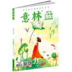 意林少年版合订本2017年10-12(总第七十一卷)升级版贴标签塑封