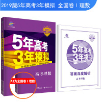 53高考 2019B版专项测试 高考理数 5年高考3年模拟(全国卷Ⅰ及天津上海适用)五年高考三年模拟 曲一线科学备考