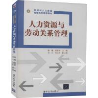 人力资源与劳动关系管理 清华大学出版社