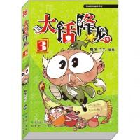 大话降龙(3)/漫画世界幽默系列