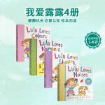 顺丰发货 英文原版 Lulu Loves 我爱露露系列4册纸板翻翻书 Lulu Loves Colours 幼儿英文启