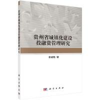 贵州省城镇化建设投融资管理研究