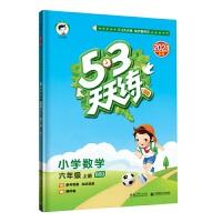 53天天练 小学数学 六年级上册 BSD 北师大版 2021秋季 含参考答案 知识清单 赠测评卷