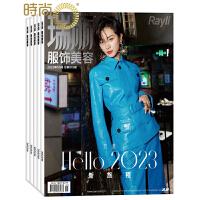 瑞丽服饰美容 时尚娱乐期刊2018年全年杂志订阅新刊预订1年共12期7月起订