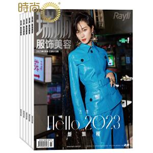 瑞丽服饰美容杂志 时尚娱乐期刊2021年全年杂志订阅新刊预订1年共12期4月起订