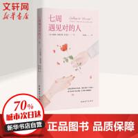 七周遇见对的人 中国青年出版社