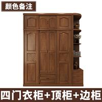实木衣柜简约现代中式4门5门木衣柜经济型卧室家具橡木整体大衣柜 4门 组装
