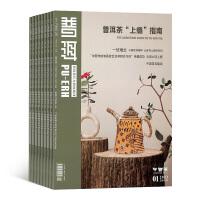 普洱咖啡杂志 2020年7月起订 全年订阅4期 杂志铺 杂志订阅 中国咖啡文化典读本 中国品茶书籍期刊杂志