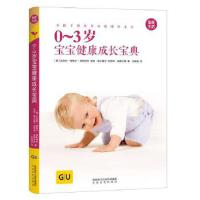 【BF】0-3岁宝宝健康成长宝典