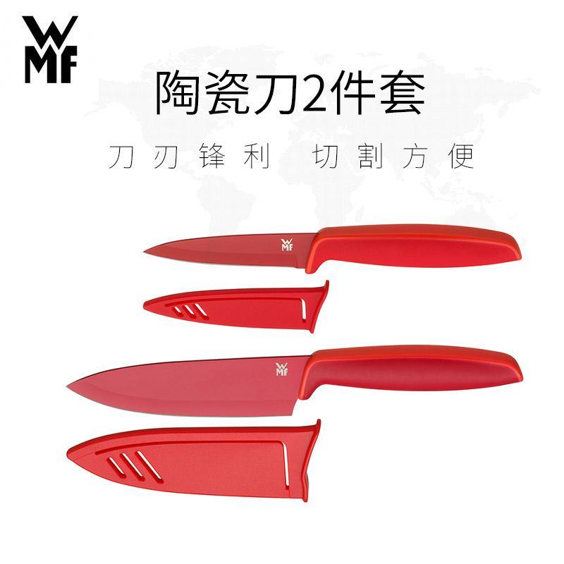 德国WMF福腾宝厨房陶瓷不锈钢具2件套Touch多功能蔬菜水果组合刀 专刀专用、快速切割、持久锋利、不锈易清洗