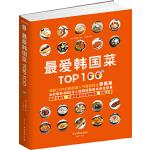 最爱韩国菜Top100