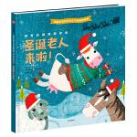 凯特王妃给乔治王子的睡前故事・神奇的踢踢踏农场:圣诞老人来啦!