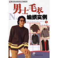 男士毛衣编织实例1