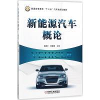 新能源汽车概论 机械工业出版社