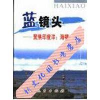 【二手旧书9成新】蓝镜头 聚焦印度洋:海啸!海啸!,刘咏秋主编9787010048239