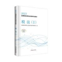 税务师教材2019 税务师2019考试教材 税法一