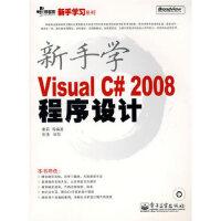 新手学Visual C# 2008程序设计(含光盘1张)