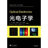 光电子学(高等院校光电类专业系列规划教材)