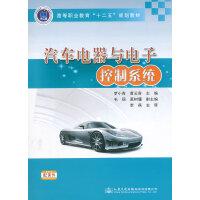 汽车电器与电子控制系统
