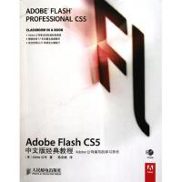 Adobe Flash CS5中文版经典教程(附光盘) (美)Adobe公司|译者:陈宗斌