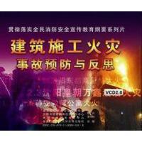 原装!正版!专家建筑施工火灾事故预防与反思2VCD视频讲座光盘