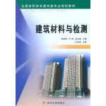 建筑材料与检测(全国高职高专建筑类专业规划教材)