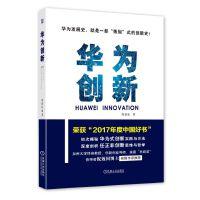 华为创新 2017年中国好书(团购,请致电400-106-6666转6)