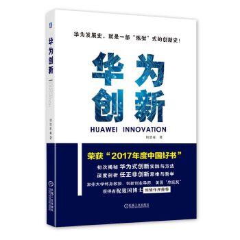 华为创新   2017年中国好书(团购,请致电010-57993380)荣获2017年中国好书!初次揭秘华为式创新实践与方法;深度剖析任正非创新思维与哲学