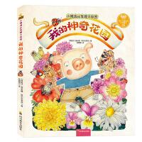 小猪波比发现大自然套装 手绘版儿童自然科普植物科普课外读物 [3-6岁]