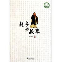 孔子的故事 李长之*** 童书 中国儿童文学 传记文学 7-10岁 小学生课外读物
