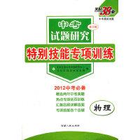 天利38套・物理--(2012中考试题研究第3辑)特别技能专项训练