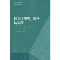 跨文化研究.教学与实践