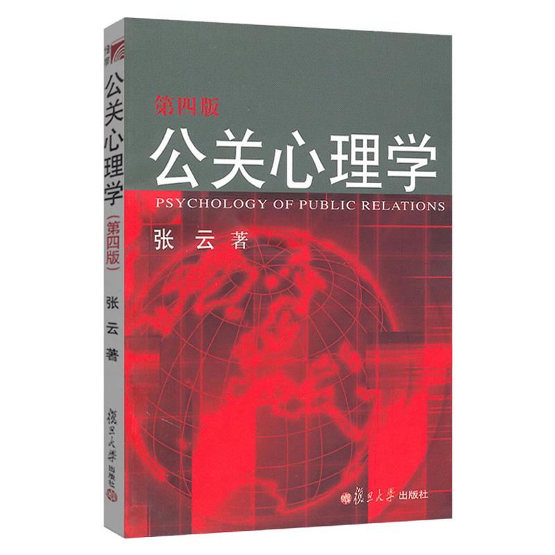 公关心理学(第四版)