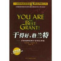 【二手旧书9成新】 干得好,格兰特 (美)布雷登 ,大扬 9787801930057 中华工商联合出版社