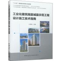 工业化建筑隔震减震示范工程设计施工技术指南 中国建筑工业出版社