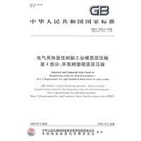 电气用热固性树脂工业硬质层压板 第4部分:环氧树脂硬质层压板