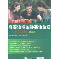 真实语境国际英语语法 易学易练 提高篇