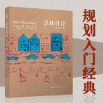 总体设计(引进版权)(建筑规划设计的经典之作,专业人士的手册!)