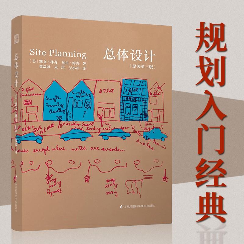 总体设计(引进版权)(建筑规划设计的经典之作,专业人士的必备手册!)