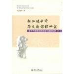新加坡中学华文新课程研究:基于中国基础教育语文课程改革