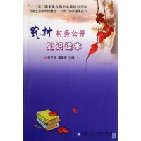农村村务公开知识读本/社会主义新农村建设三农知识读本丛书