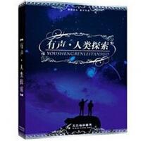 有声人类探索 有声文学典藏 8CD-ROM