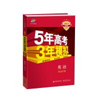 曲一线 2021A版 英语(北京专用)5年高考3年模拟 五三
